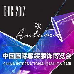 2017中国国际服装服饰博览会(秋季)