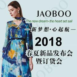 JAOBOO乔帛2018春夏新品订货会圆满落幕!