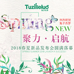 """兔子杰罗""""聚力·启航""""2018春夏新品发布会圆满落幕"""