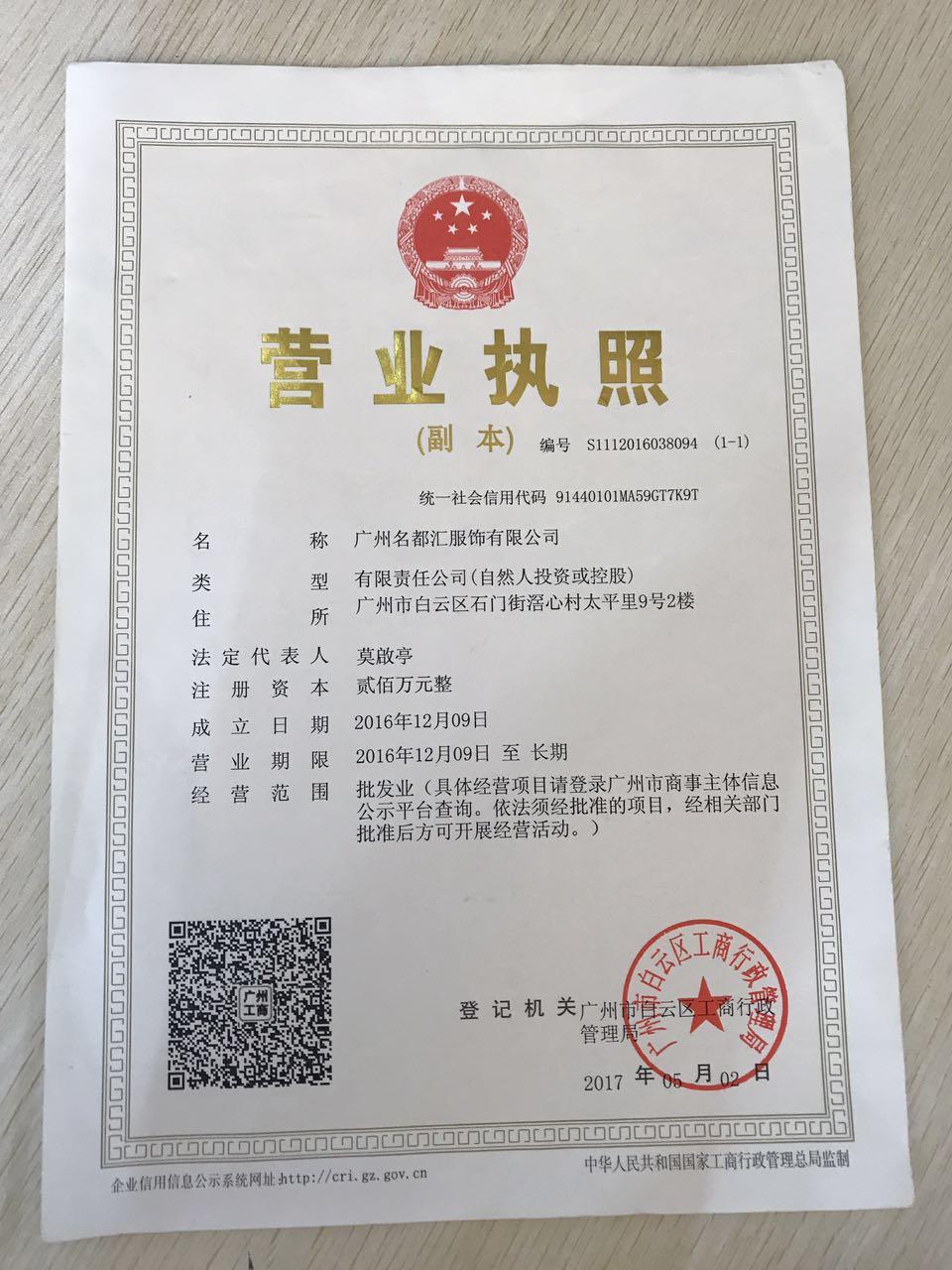 广州名都汇服饰有限公司企业档案