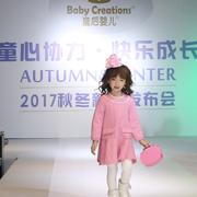 双节出游宝宝衣服怎么穿 皇后婴儿打造宝贝专属凹造型!