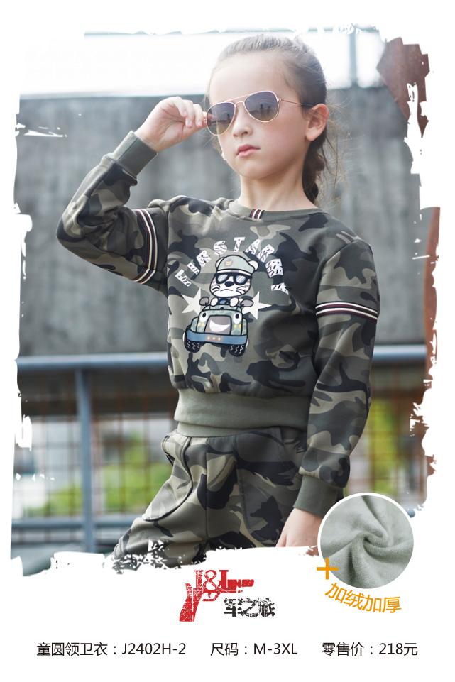 军之旅品牌 时尚品牌 诚邀加盟
