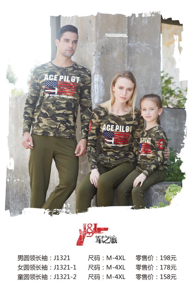 军之旅品牌  紧追时尚潮流 诚邀您的合作