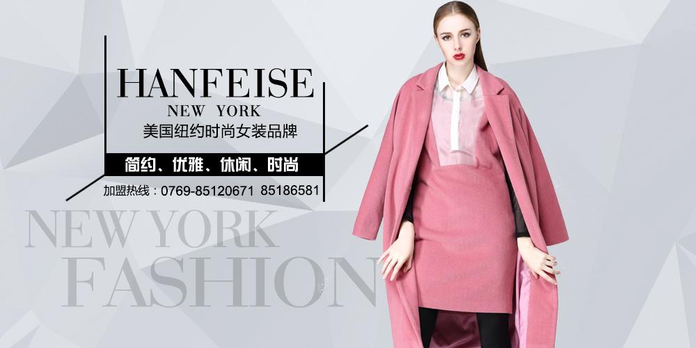 韩菲斯国际时装有限公司