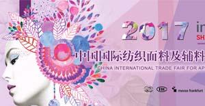 2017中国国际纺织面料及辅料(秋冬)博览会