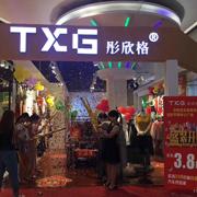 热烈祝贺TXG彤欣格女装品牌广西平南店正式开业!!!