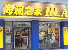 海澜之家6.6亿入股童装品牌 以多元品牌集群扩张版图