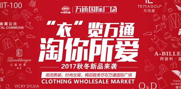 广州万通国际服装广场 服装精品汇聚 欢迎您!