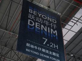 中国国际纺织面辅料展:牛仔可持续发展的环保洗水方式论坛