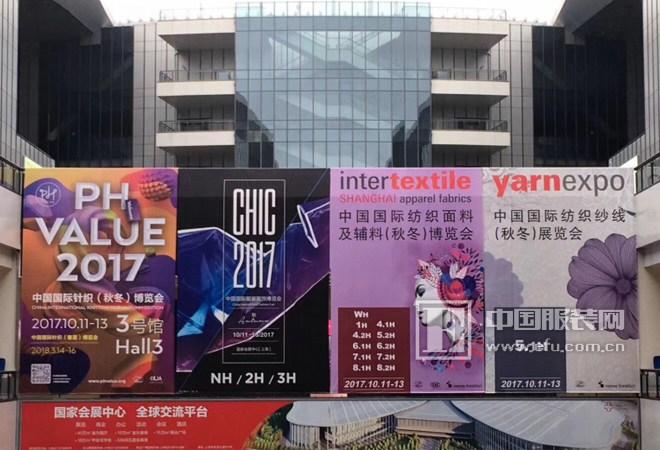 面料及辅料(秋冬)博览会