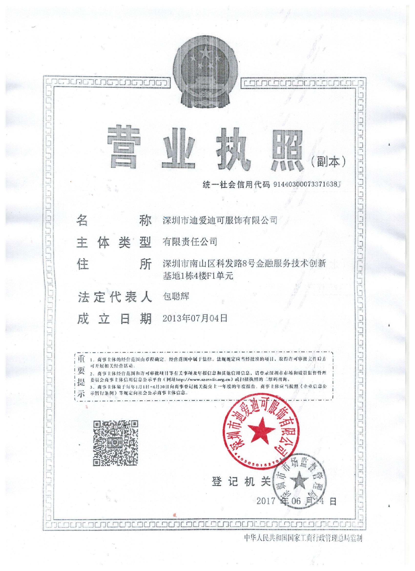 深圳市迪爱迪可服饰有限公司企业档案