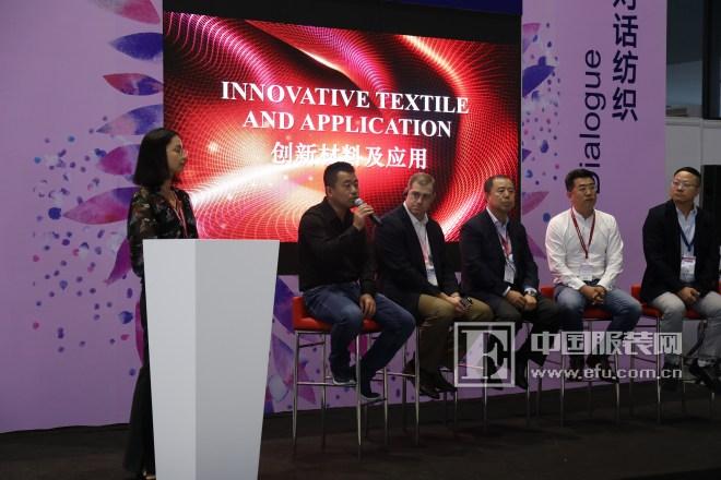 时尚产业的科技与创新论坛