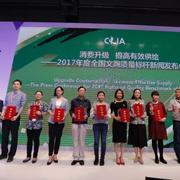 质量立本 奥丽侬内衣荣获2017年度全国文胸质量标杆