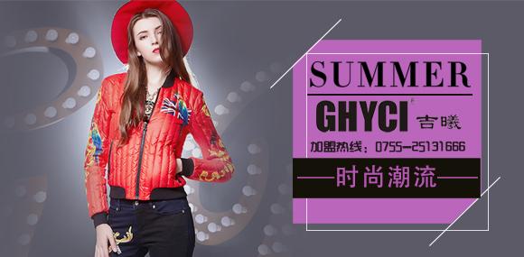 时尚潮流、时尚个性、妩媚女人女装GHYCI吉曦
