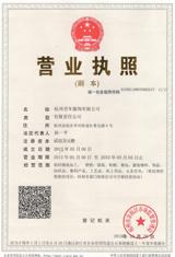 杭州昔年服饰有限公司企业档案