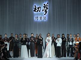傅素琴将携手日播2018春夏系列亮相中国国际时装周