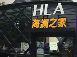 海澜之家董秘许庆华:多品牌布局,应对消费升级