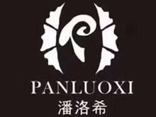 潘洛希女装品牌