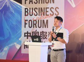 """CHIC展富力·环贸港论坛:""""亿订""""时尚品牌孵化与数据化运营"""