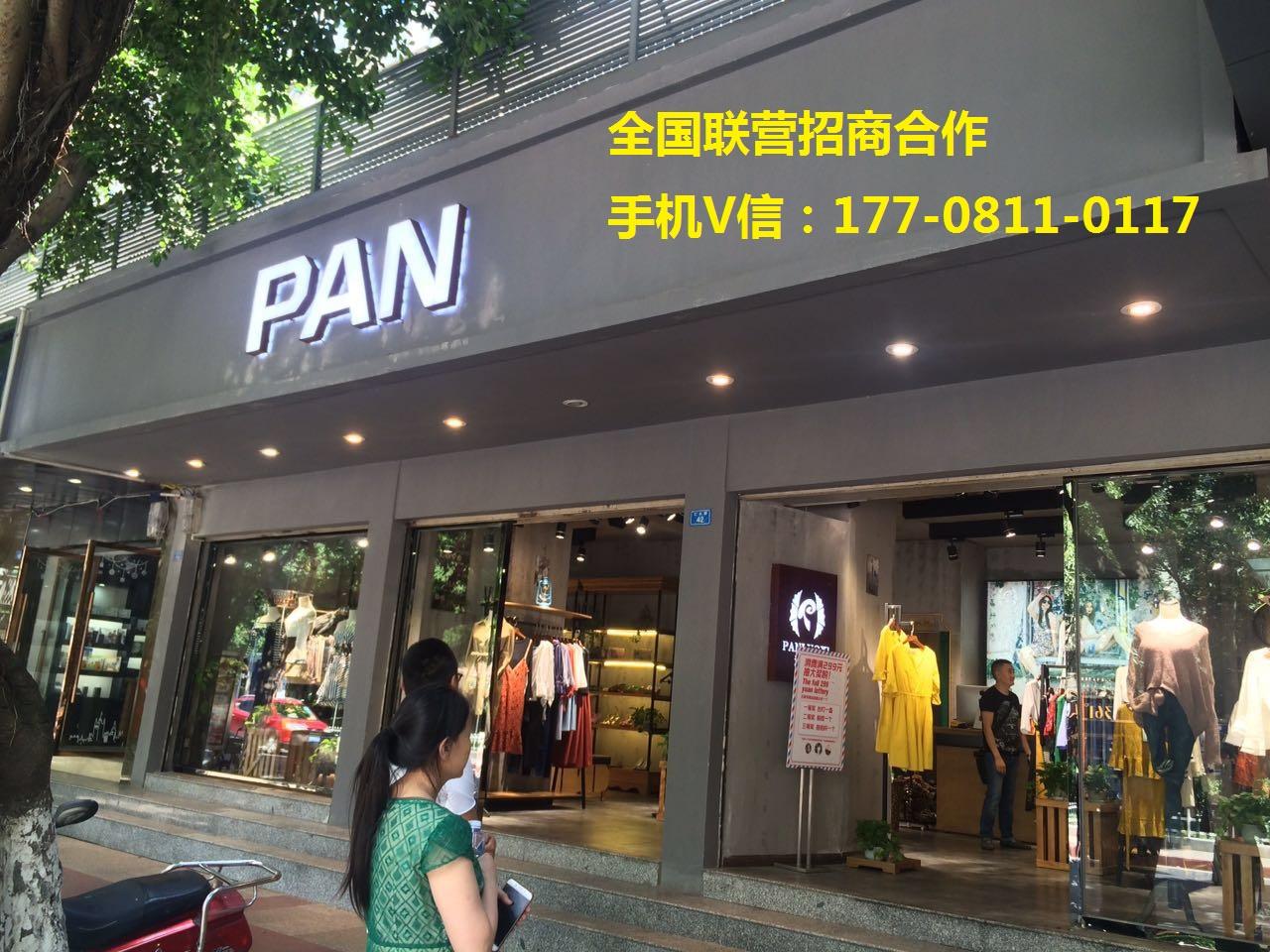 PAN女装潘洛希加盟方式联营零库存招商中