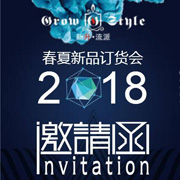 GrowStyle新升流派2018春夏新品订货会邀请函