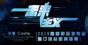 """卡索Castle""""未来主义""""2018春季新品发布会暨订货会圆满落幕!"""