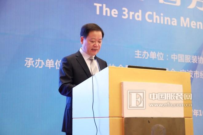 中国男装高峰论坛