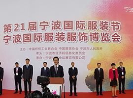21届宁波国际服装节盛大开幕 服装产业转型升级步伐加快