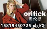 开通勤时尚女装店 oritick奥伦提时装诚邀加盟代理!