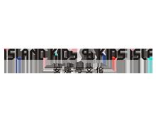仙童岛服饰(深圳)有限公司