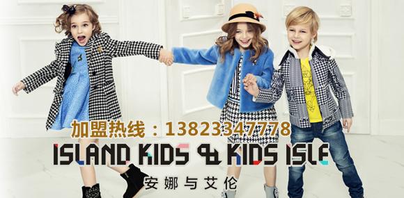 安娜与艾伦IKKI时尚童装品牌诚邀加盟