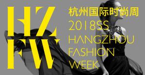 2018SS年杭州国际时尚周