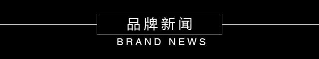 博铂定制品牌新闻