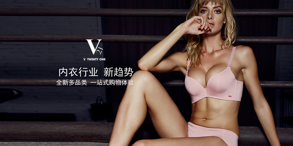 V21内衣