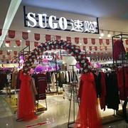 恭喜速购女装品牌临平润达广场店盛大开业!