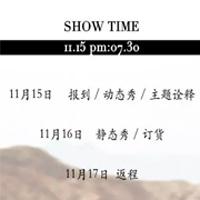 ZHUTI-主提2018夏季新品发布会