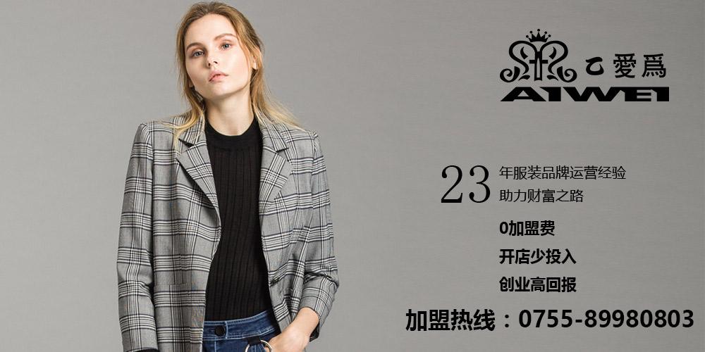 深圳市爱为服饰有限公司