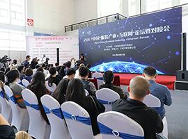 """2107中国""""服装产业+互联网""""论坛及对接会探讨服装转型突围之路"""