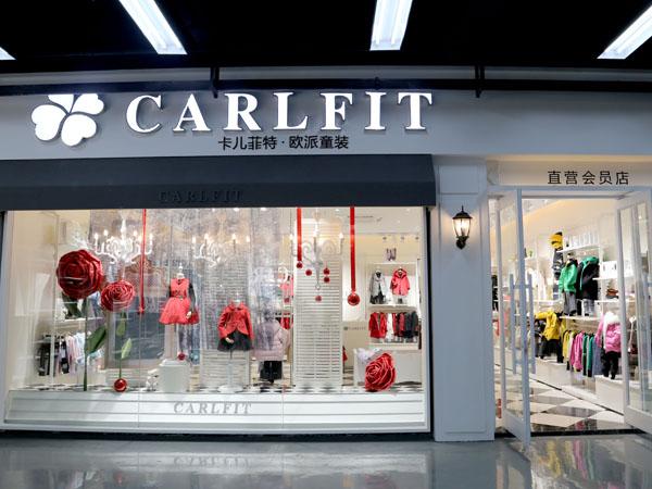 卡儿菲特专卖店品牌旗舰店店面