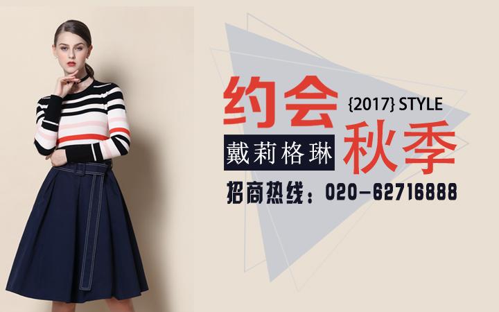 广州市戴莉格琳服装有限公司