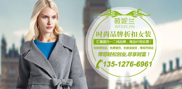 薇妮兰品牌服装折扣百分百换货