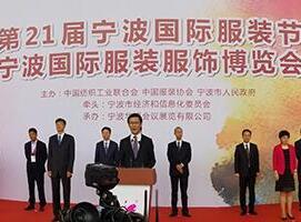 第二十一届宁波国际服装节精选照片(展位篇)