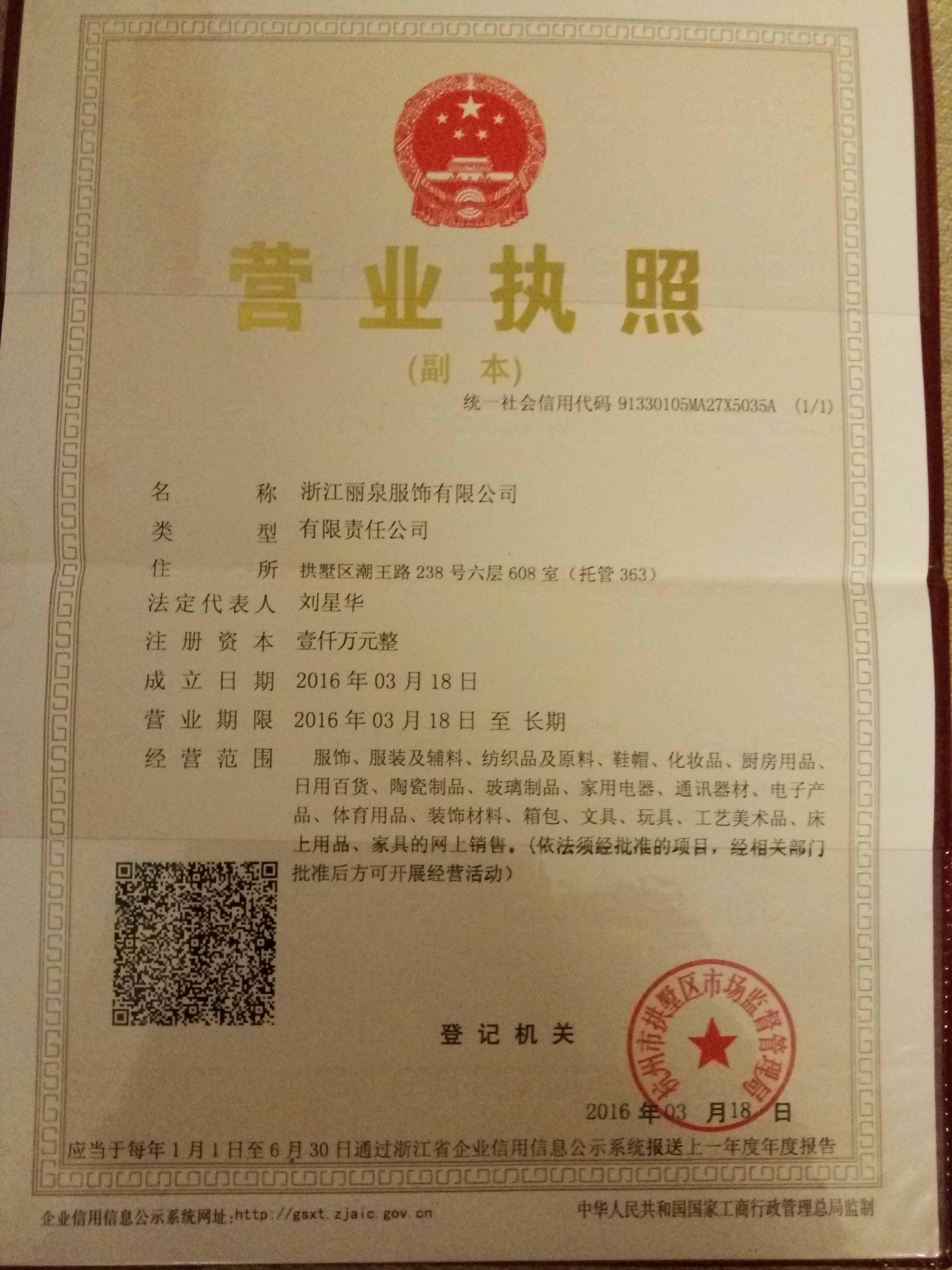 歌宝琪(杭州)时装有限公司企业档案