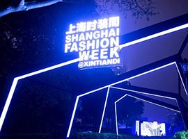 上海时装周十五年在摸索平台中定位 深度影响中国时尚格局