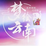 """艾慕内衣""""梦绘云南""""2018春夏新品发布会广西站即将火爆开启!"""