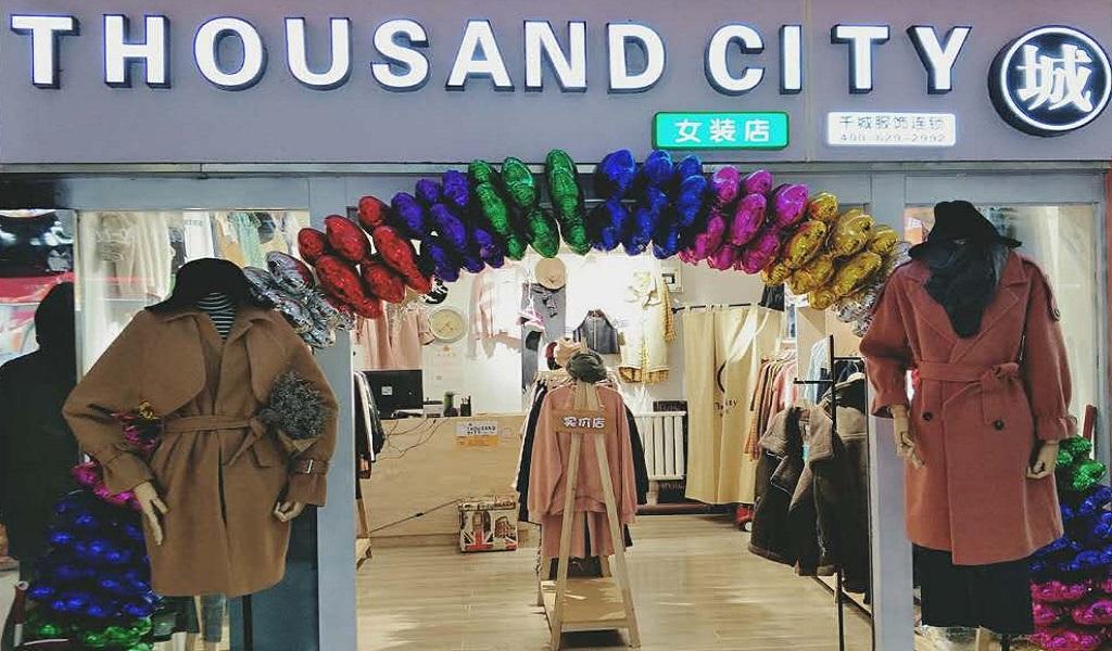千城女装(广州)时尚服饰有限公司