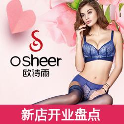欧诗雨内衣2017年第三季度新店开业集锦