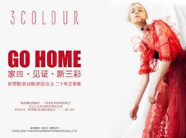 """【3COLOUR 20周年庆典直播预告】和三彩一起""""回家"""""""
