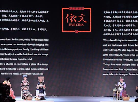 """中国国际时装周:EVE CINA携手绣娘致敬""""黄金岁月"""""""