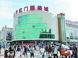 大红门已经完成转型升级 将成北京服装行业新地标